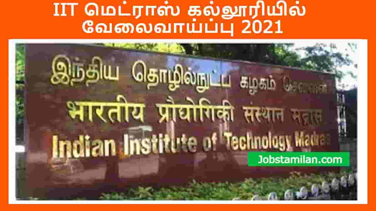 Indian Institute of Technology Madras Recruitment