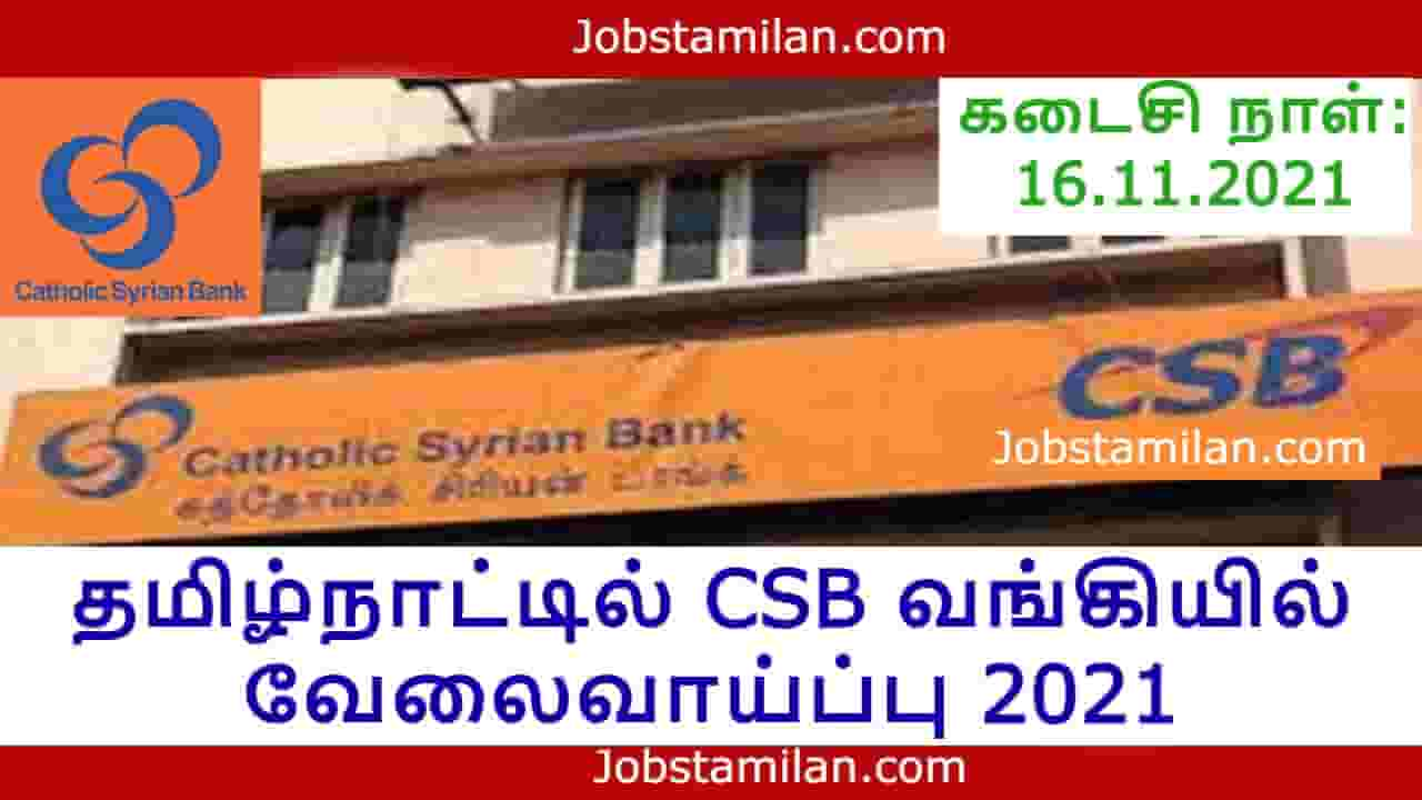 CSB Bank Recruitment 2021 Out - Apply Online Agency Development Manager
