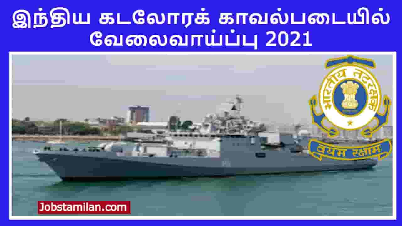 Indian Coast Guard Recruitment 2021 - Apply Online General Duty, Technical Post