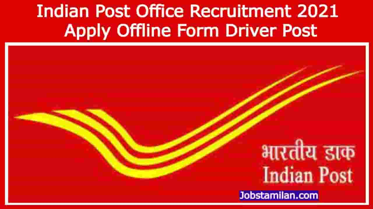 Indian Post Office Recruitment 2021 - Apply Offline Form Driver Post