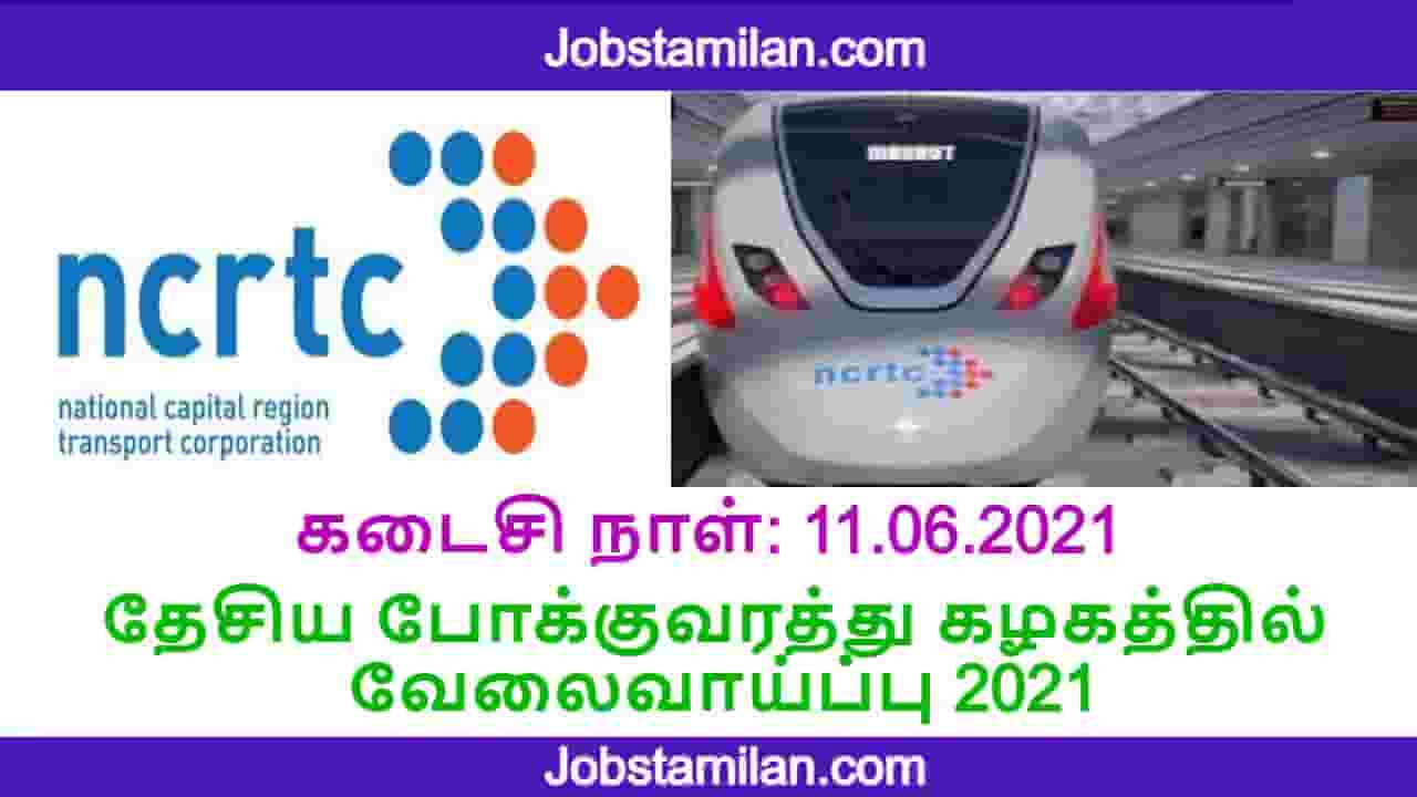 NCRTC Recruitment 2021 - Various Post Apply Form