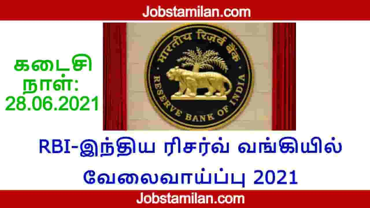 Reserve Bank of India Recruitment 2021 - Apply Form Various Post