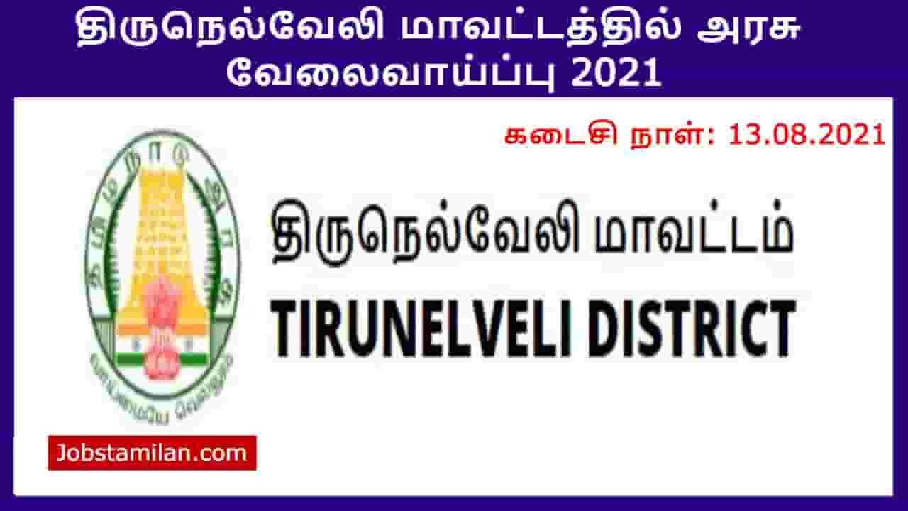 Tirunelveli Govt Department of Social Defence Recruitment 2021-Apply Offline Form Chairperson and Members Posts