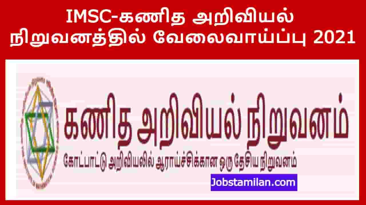 IMSC Recruitment 2021 - Apply Online Project Assistant Post