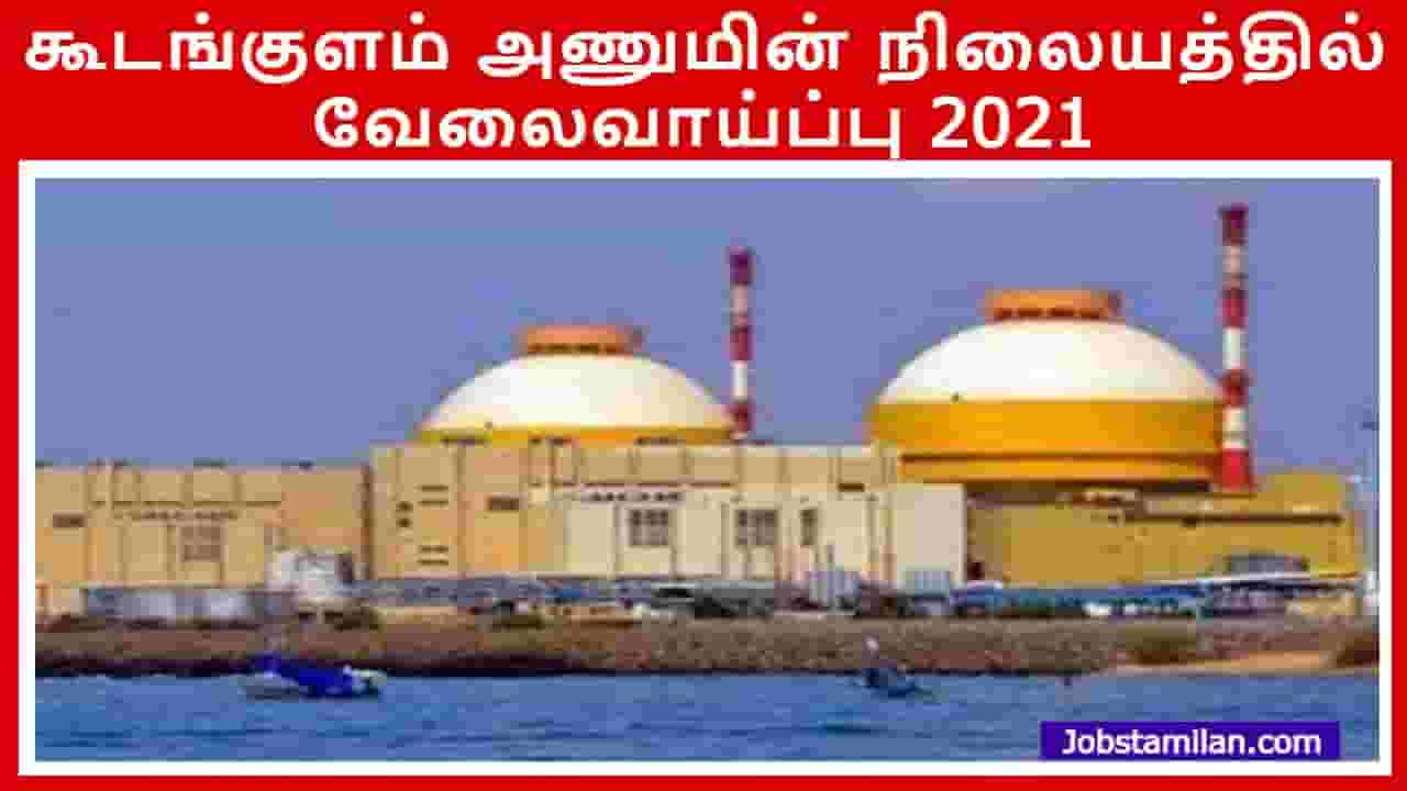 NPCIL Recruitment 2021- Apply Online 179 Electrician, Machinist, and Various Post