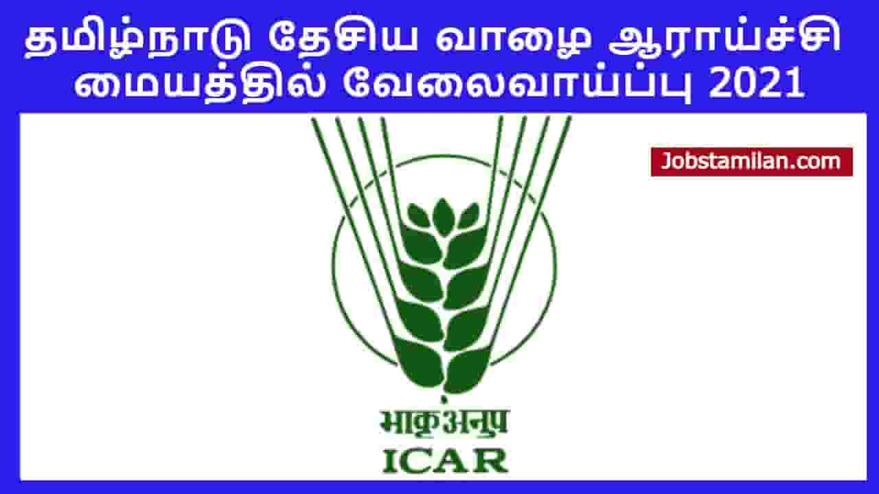 NRCB Recruitment 2021- Apply Online Form Project Scientist, JRF Post