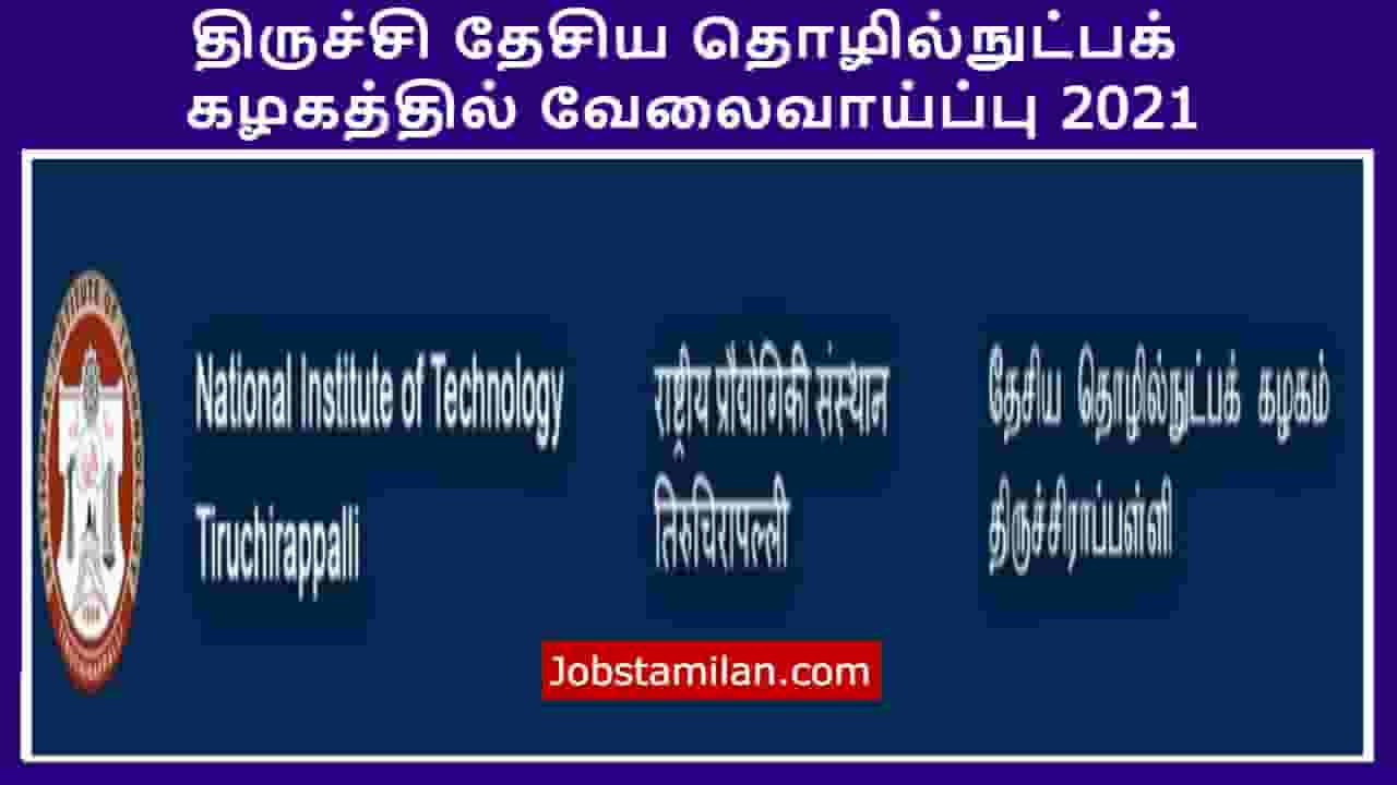 NIT Trichy Recruitment 2021 - Apply Online Faculty Post