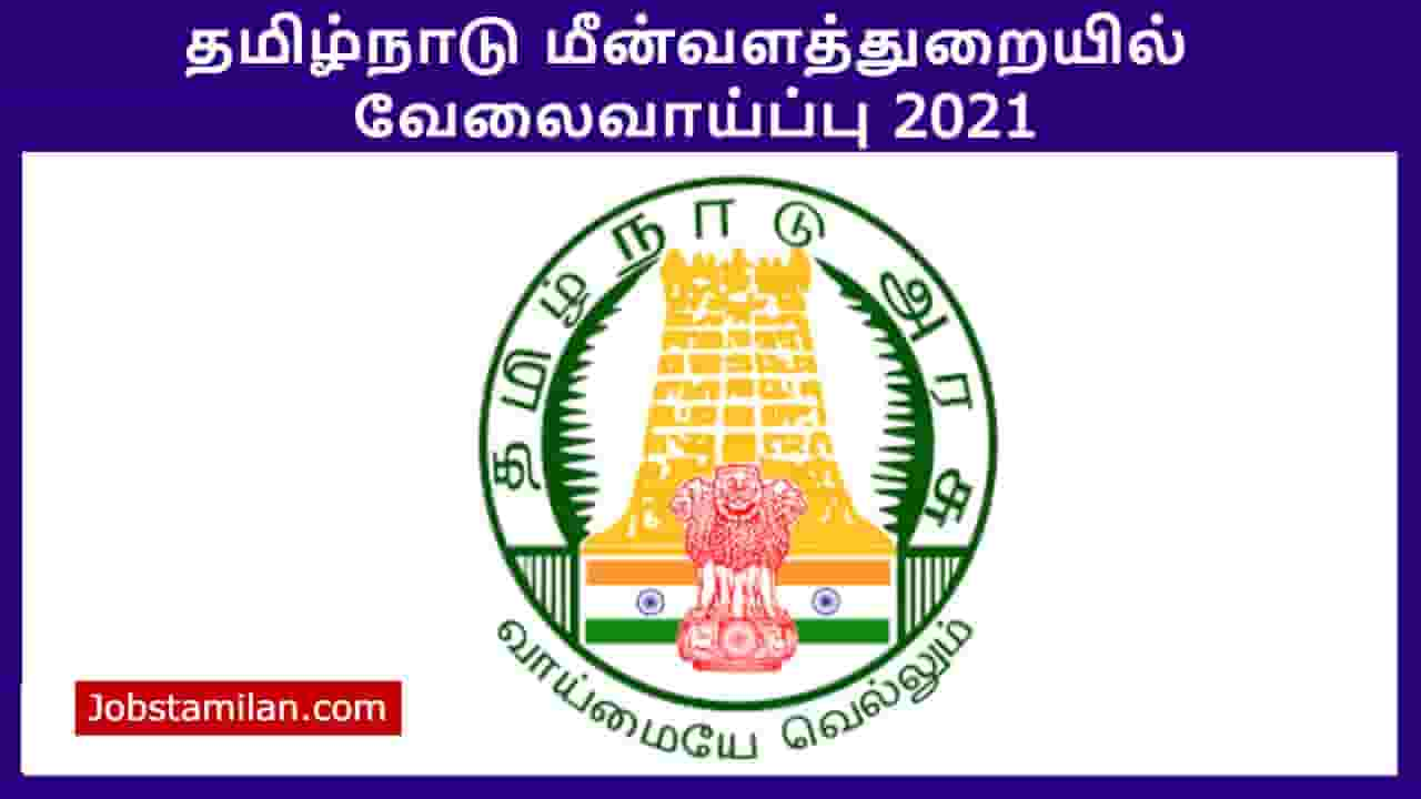TN Fisheries Department Recruitment 2021 - Apply Offline Form 15 MTS, Programme Manager Post