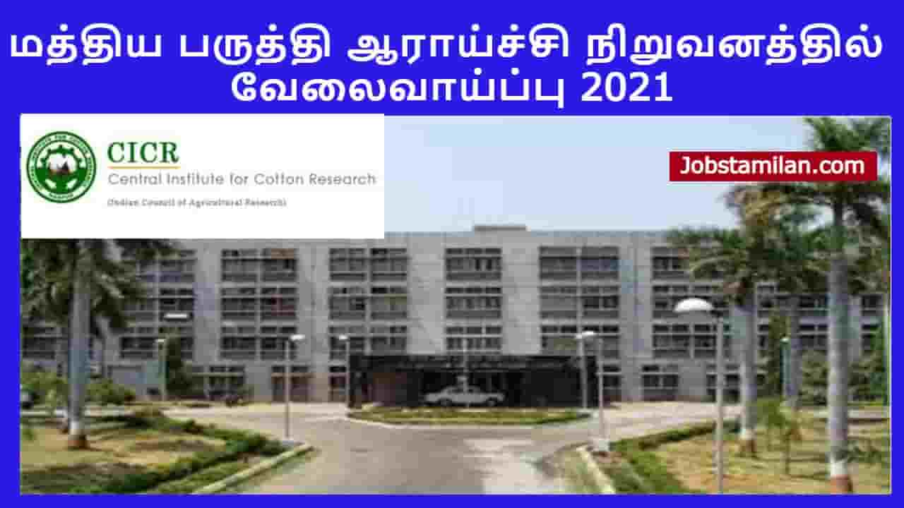 CICR Recruitment 2021-Walk in Interview for Young Professional Post