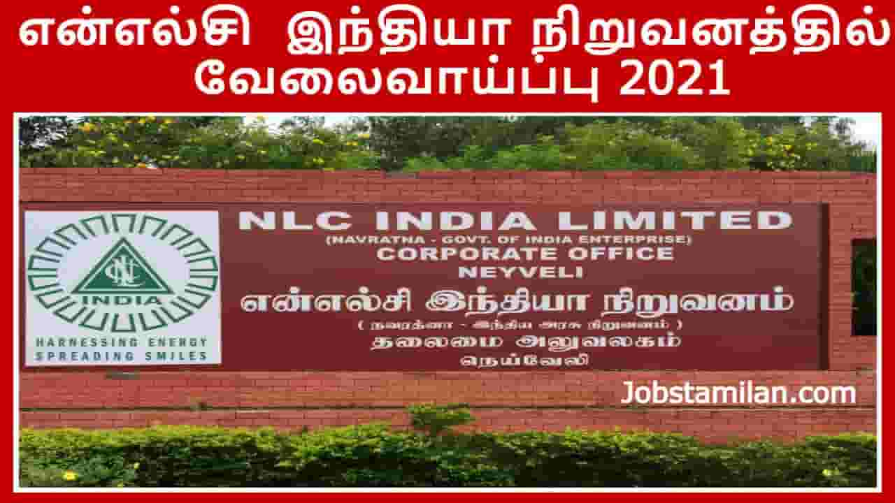 NLC India Recruitment 2021-Apply For Online Electrician, Welder, Medical Lab Technician 75 Post