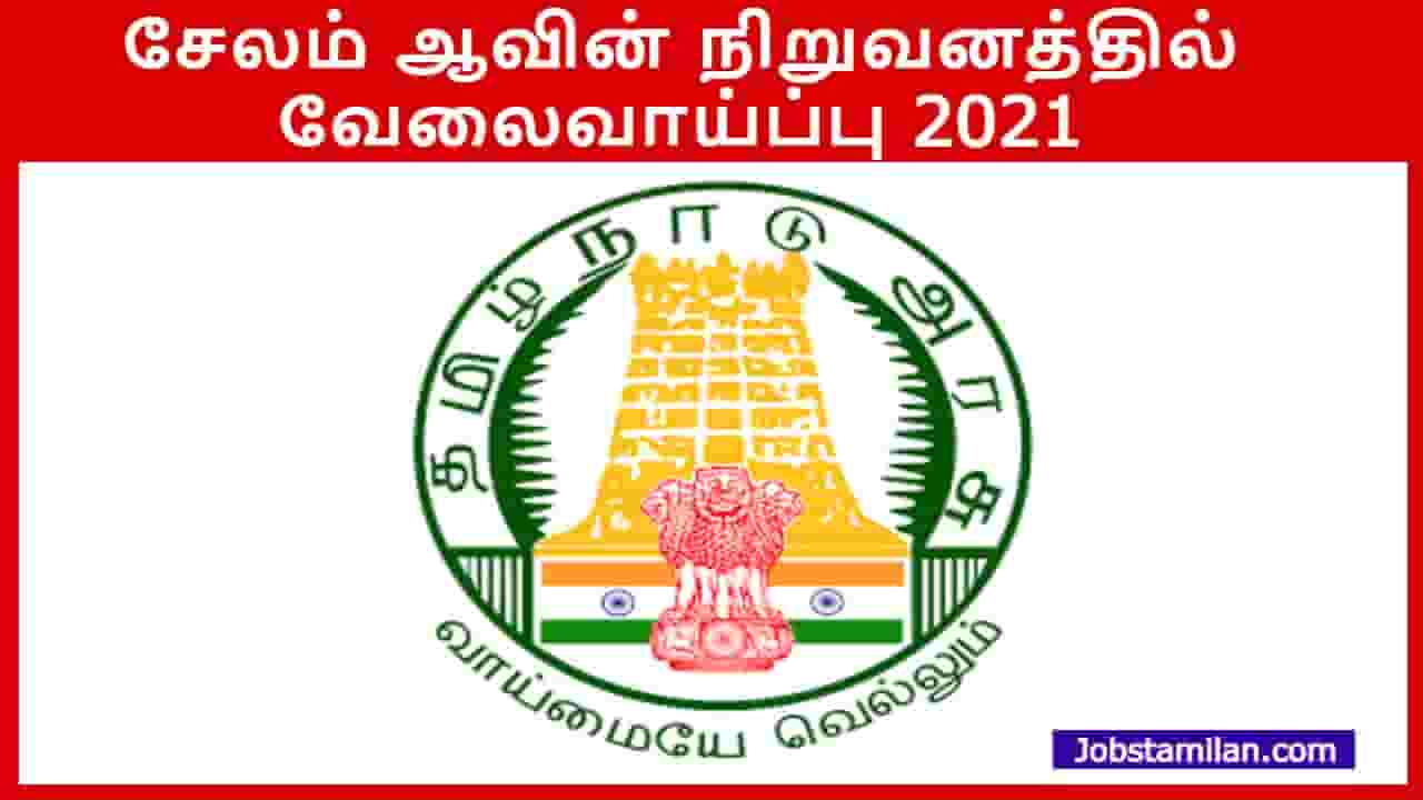 Salem Aavin Recruitment 2021-Apply Online For Laboratory Assistant Post
