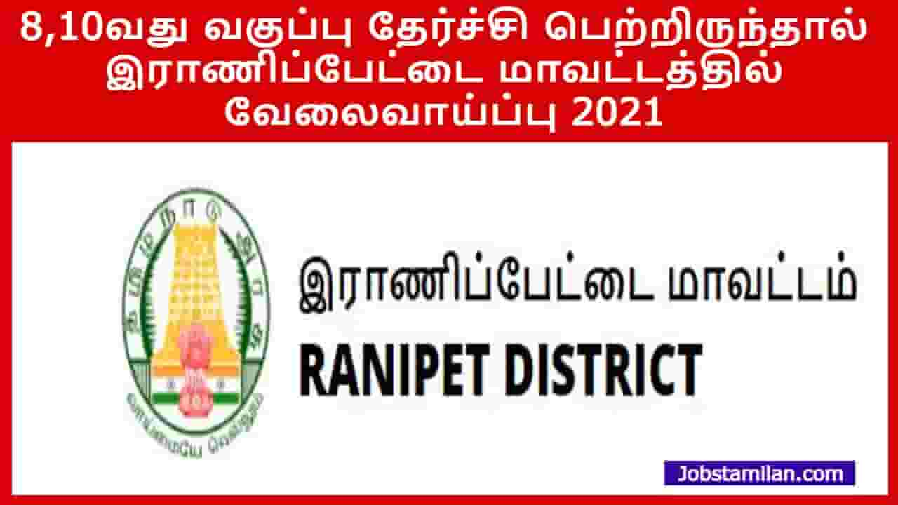Ranipet District Recruitment 2021-Apply Offline for Various Post