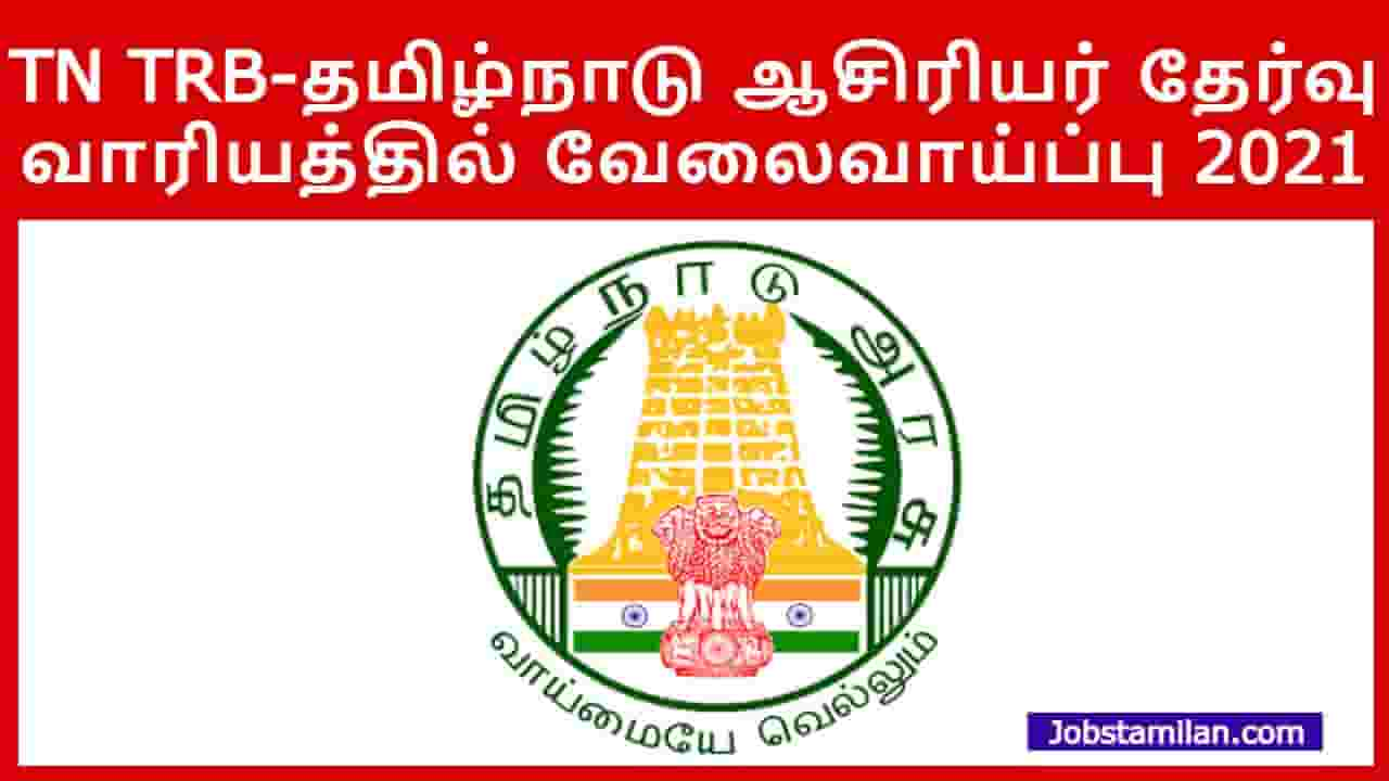 TN TRB Recruitment 2021-Apply Online For 2207 PG Assistant Post